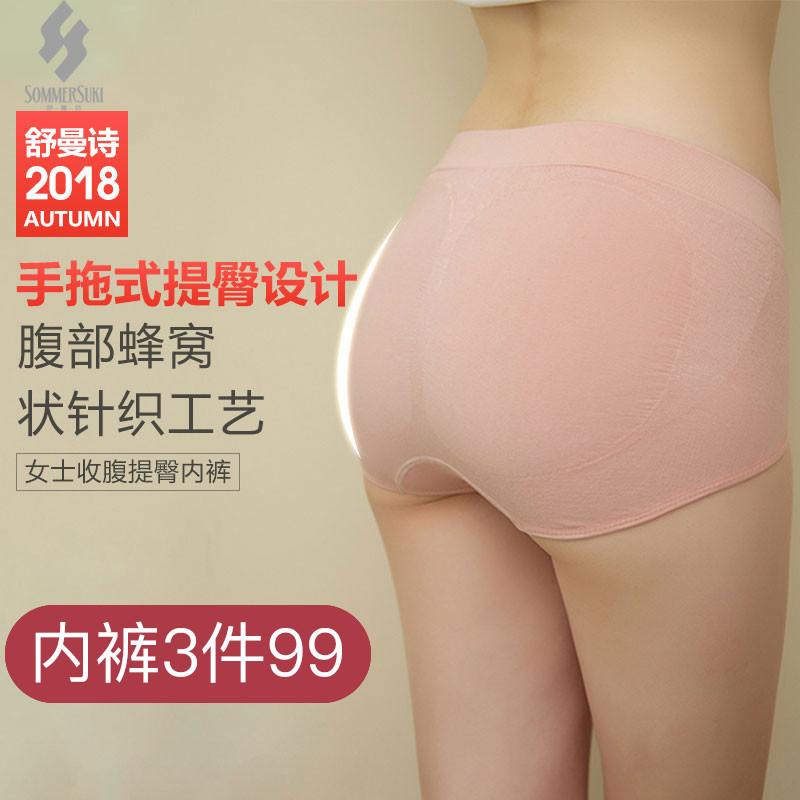 限1000张券女士提臀翘臀美臀塑身性感中腰内裤