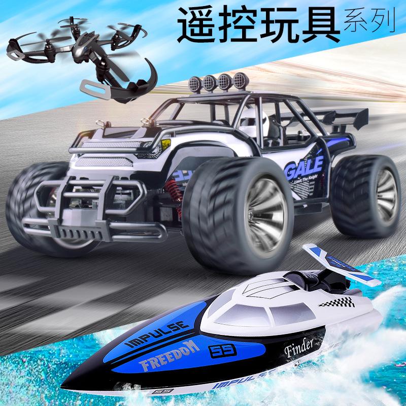 四轴飞行器遥控飞机 儿童遥控车船攀爬汽车遥控玩具高速机器人,可领取元淘宝优惠券