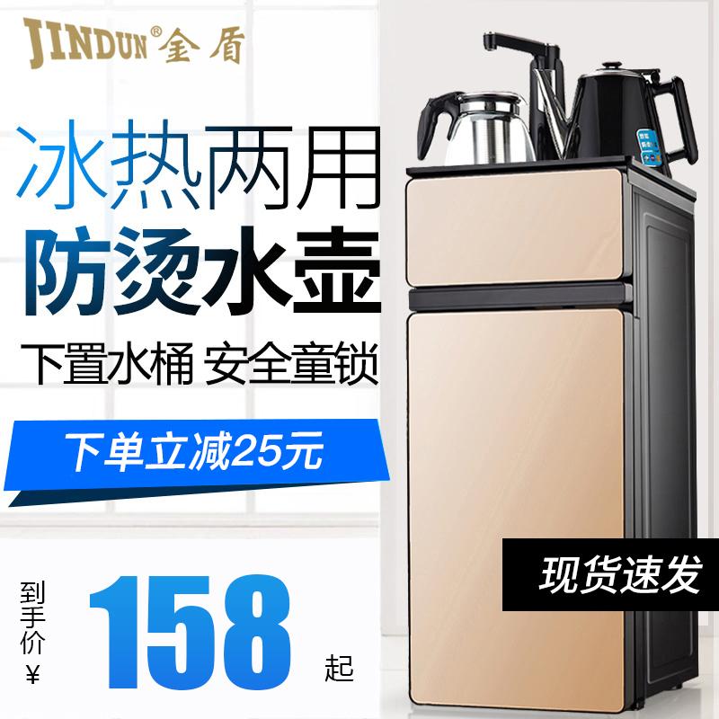 Jindun drinking water machine vertical bottom bucket intelligent tea bar machine household refrigeration heating small bottled water vertical