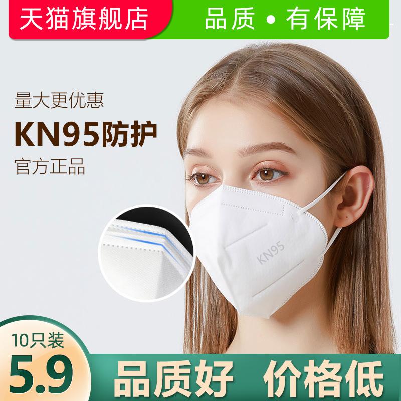 KN95口罩防尘透气工业粉尘带呼吸阀5层白色防护一次性口罩n95包邮