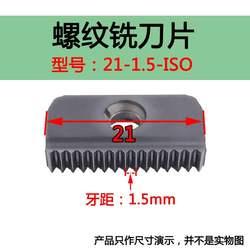刀片sr14n21n30n螺纹铣刀杆梳齿铣刀杆齿形多牙螺纹铣刀片