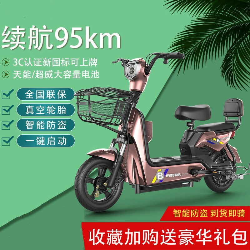 Adult scooter electric refitting bottom protection armored small electric bicycle portable pedal