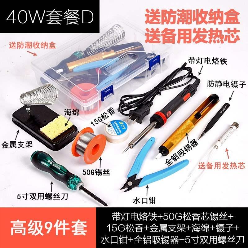 电器焊丝耐用焊锡电烙铁套装工具焊枪固定电路板便携家用焊