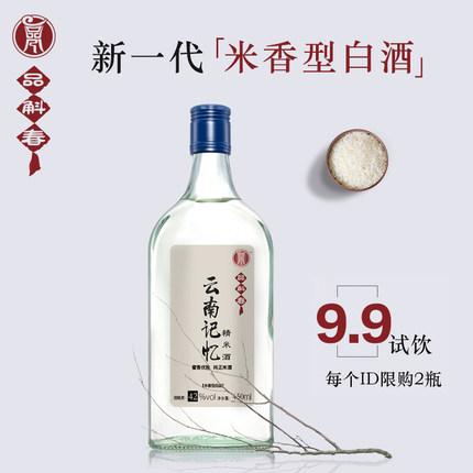 品斛堂  云南记忆42度450ml单瓶装米香型国产白酒正品自饮酒水