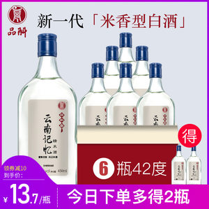 品斛堂云南记忆42度450ml*6瓶白酒