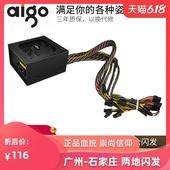 爱国者G3电源400W额定500W600W宽幅静音pc全模组台式电脑主机电源