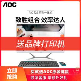 AOC 大师系列922九代一体机电脑家用办公超薄高配一体机主机全套整机AMD在线办公网课学习远程教育图片