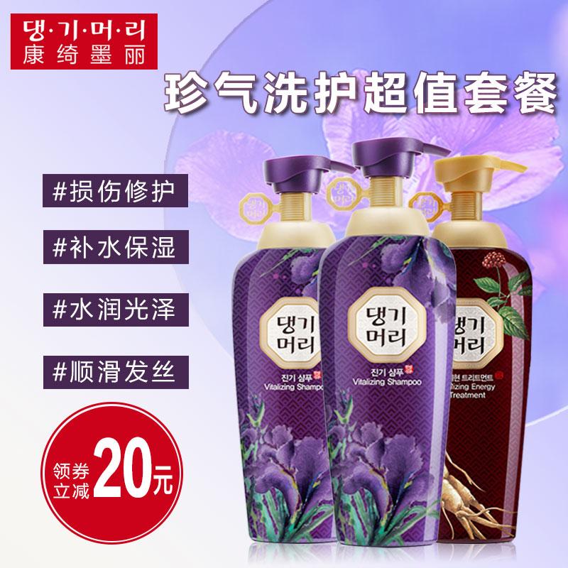 康绮墨丽韩国紫瓶珍气洗发乳去屑柔顺滋养损伤修护干枯护发素套装