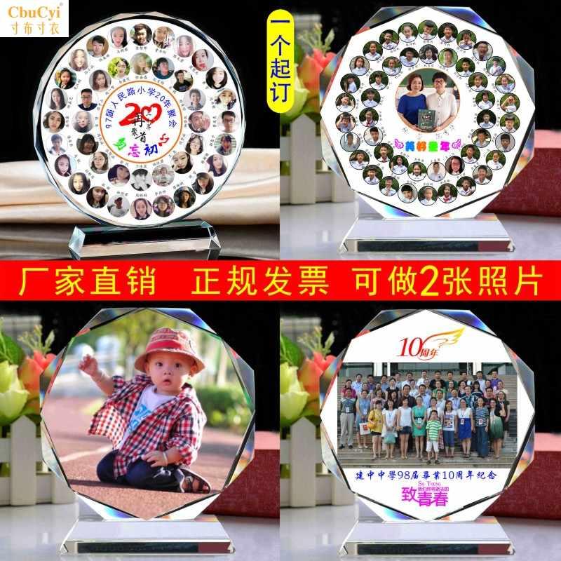 水晶照片相框摆台相片定制作同学聚会合影毕业公司活动奖杯纪念品