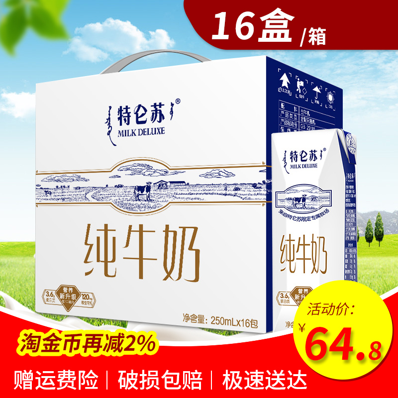 蒙牛特仑苏纯牛奶250ml*16盒专属牧场醇香早餐奶牛奶整箱批特价