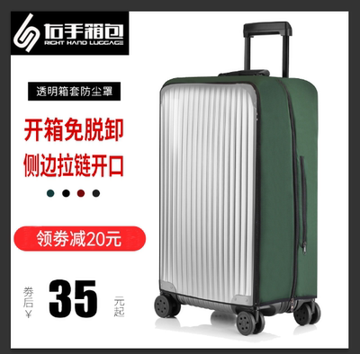Transparent case cover, suitcase, elastic protective cover, thick wear-resistant trolley case, waterproof, scratch-resistant and dust-proof cover, no need to take off
