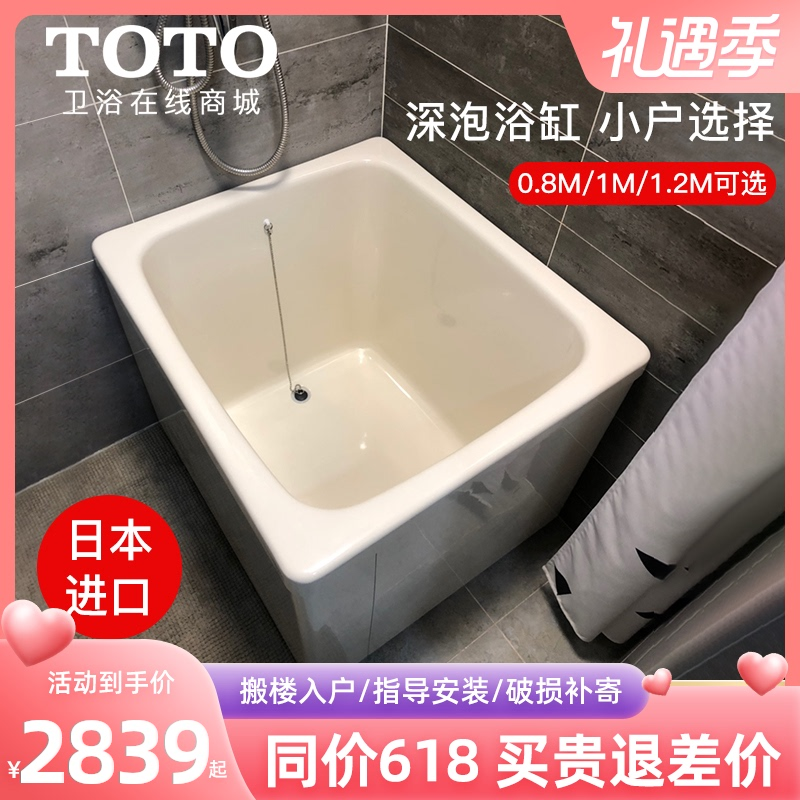 TOTO浴缸独立双裙日式迷你小户型日本进口保温深泡浴盆0.8-1.2米