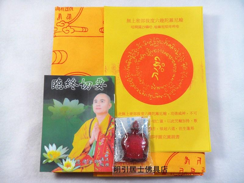 佛教用品 慧律法师特价之陀罗尼被 往生被金刚沙 咒轮被 厂家加持