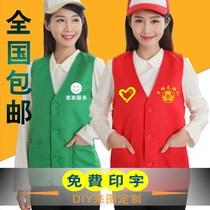 广告马甲印字定做义工背心志愿者红色马甲宣传保洁劳保超市工作服