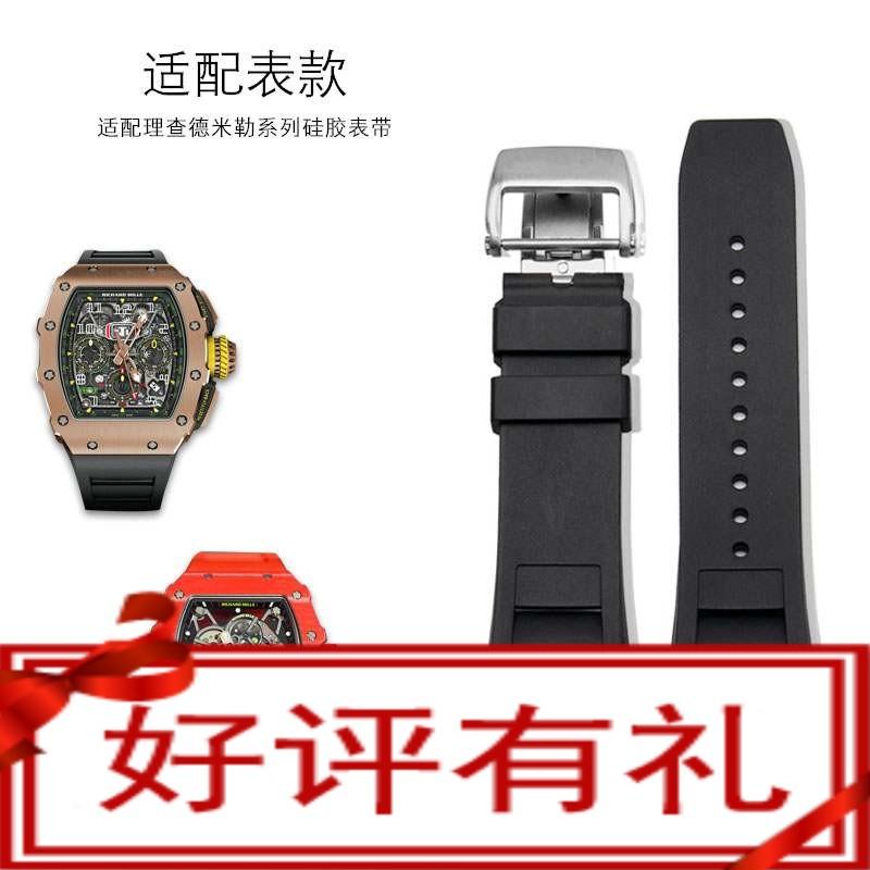 '防水硅胶适配理查德米勒RM055/011/052运动手表带链配件25mm男
