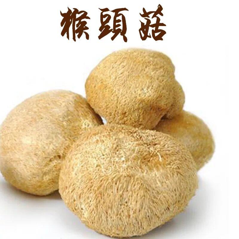 猴头菇干货250g手工挑选无霉无硫猴头蘑菇菌菇古田特产特级养胃粉