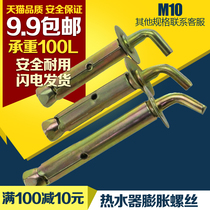 Water heater expansion Screw hook beauty Universal Accessories heavy-duty universal fixed extended wall expansion bolts