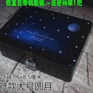 帶鎖小盒密碼有蓋大號秘密盒子個性鐵盒子收納盒韓國小清新儲物箱