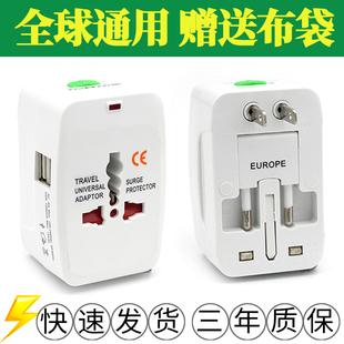 全球通用出国旅行万能转换插座多功能电源插头充电器美澳欧洲英标