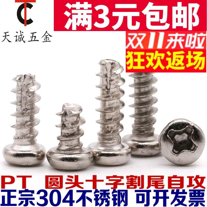 电子螺丝m2m2.3m304不锈钢十字圆头割尾自攻钉pt盘头平尾开槽2.6