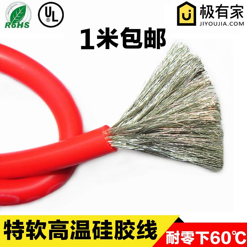 Высокотемпературные линия суперсофт силиконовый линия специальный мягкий 1.5 2.5 4 6 10 квадрат 200 высокий опрессовки AWG american standard