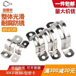 304不锈钢U型管卡骑马管箍支架管扣喉箍水管夹卡扣U形卡箍抱箍