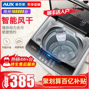 奥克斯6/7KG全自动洗衣机 家用波轮带热烘干迷你小型滚筒甩干宿舍图片