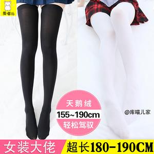 女装大佬日系加长过膝丝袜连裤袜黑白色cos高个伪娘cd变装男180cm