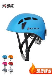 欣達戶外登山速降頭盔騎行溯溪安全帽子男女拓展攀巖運動防護頭盔