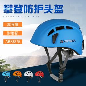 欣达户外登山速降头盔攀岩徒步骑行溯溪安全帽子男女超轻运动头盔