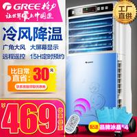 Gree кондиционер вентилятор холодный вентилятор один холодный домой немой с водяным охлаждением газ машинально дистанционное управление синхронизация мобильный вертикальный небольшой кондиционер вентилятор