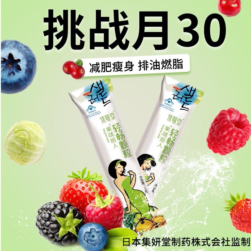 瘦身减肥哪个好?亲测:集妍堂酵素粉