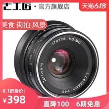 七工匠25mmF1.8微单镜头适用sony索尼A6000富士镜头松下半画幅