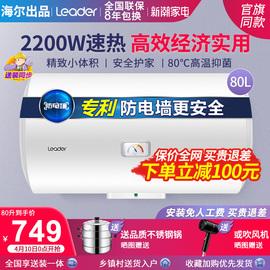 海爾統帥電熱水器家用80升節能速熱儲水式衛生間洗澡60升式大容量圖片