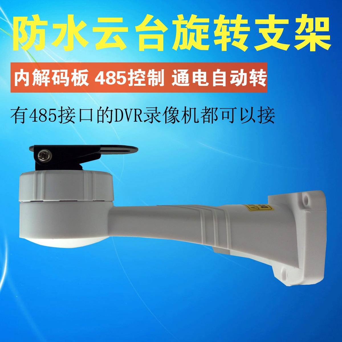Уровень ptz стоять на открытом воздухе водонепроницаемый видео машинально 485 контроль монитор поворот 12V питание от автоматическая вращение