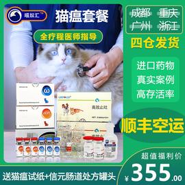 送猫瘟试纸猫瘟治疗套餐单抗干扰素抑制蛋白治猫瘟药顺丰空运包邮图片