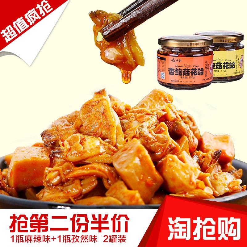 杏鲍菇蛤蜊即食花蛤酱麻辣小海鲜熟食鲜活水产罐头花甲小吃2罐装