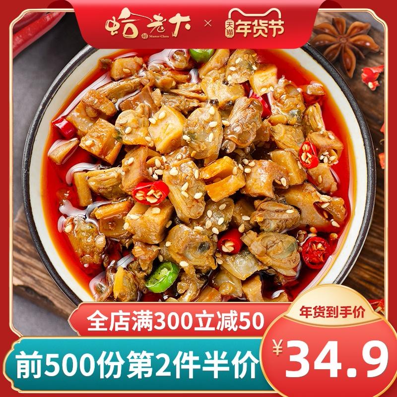蛤老大藕丁花蛤下饭酱麻辣味2罐装 即食花甲蛤蜊海鲜小孩零食熟食