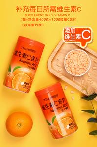 糖朝世家维生素C含片咀嚼片VC儿童维他命香橙味压片糖果休闲零食