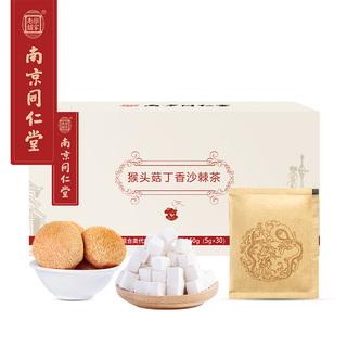 南京同仁堂猴菇丁香沙棘茶茯苓佛手大麥茶小包裝組合茶包