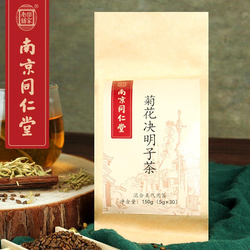 南京同仁堂菊花决明子茶金银花牛蒡枸杞花茶组合茶包