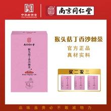 南京同仁堂猴头菇沙棘丁香茶叶养红茶胃调理男女士口气肠胃养生茶