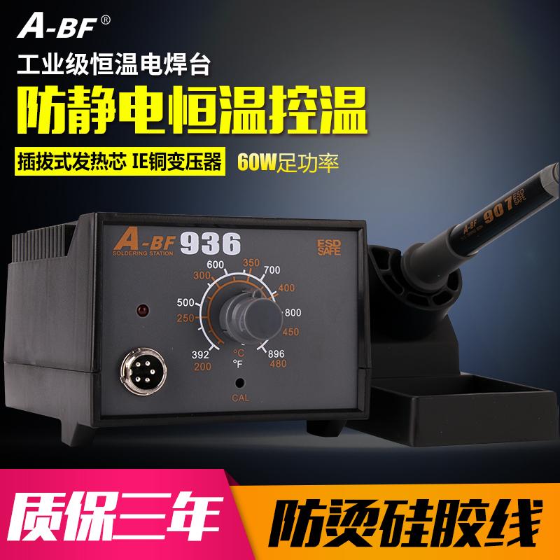 不凡防静电焊台936焊台控温969数显焊台调温75W恒温烙铁60W电烙铁