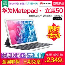 华为MatePadair310.8英寸平板电脑二合一2020新款pro全网通话M6大屏pad智能学生手机12寸ipad现货速发
