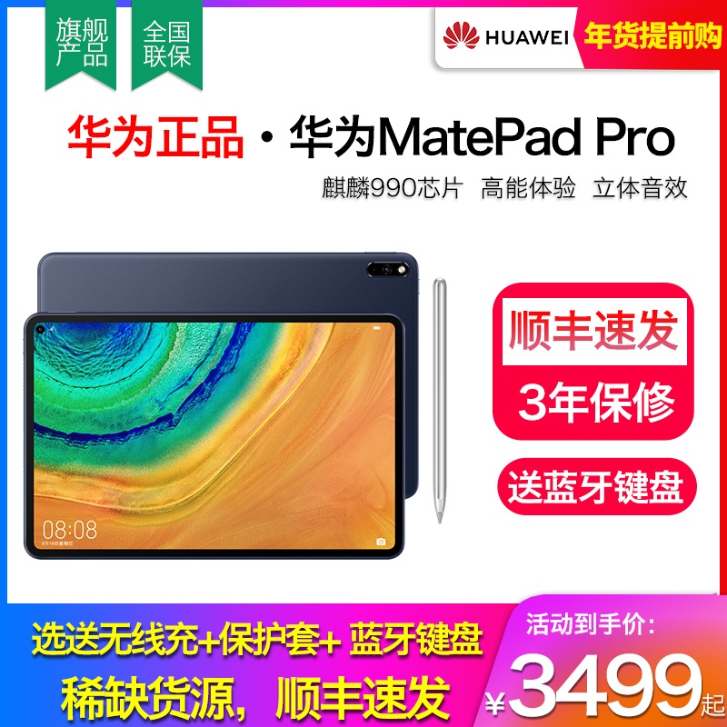 Spot Speedy Huawei Tablet Matepad Pro Tablet PC 2-in-1 10.8-inch 2020 New 10 Full Network Calling Mobile Phone Large Screen M6 Official Flagship ipad Air4