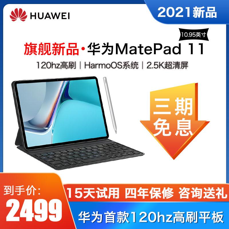 【现货当天发】华为Matepad11平板电脑2021官方旗舰新款iPad平板鸿蒙商务二合一办公游戏学习air电脑