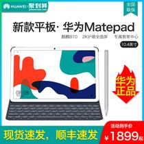 现货速发Huawei华为MatePad10.4英寸平板电脑2020新款二合一10寸全网通话手机大屏ProM5M6正品ipadair3
