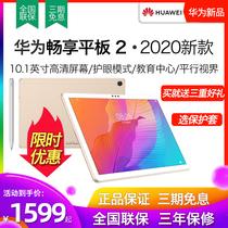 现货优惠华为畅享2平板电脑2020新款10.1英寸大屏二合一学生学习m6安卓游戏手机10寸畅想ipad官方正品