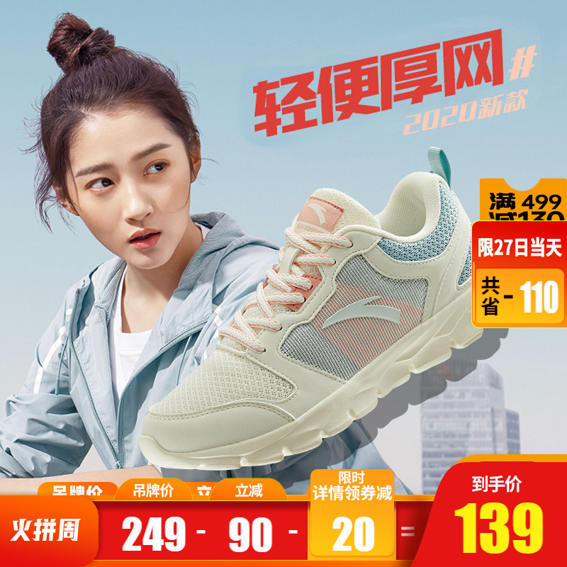 安踏官网旗舰女鞋跑步鞋2020冬季新款轻便减震女士休闲鞋子运动鞋