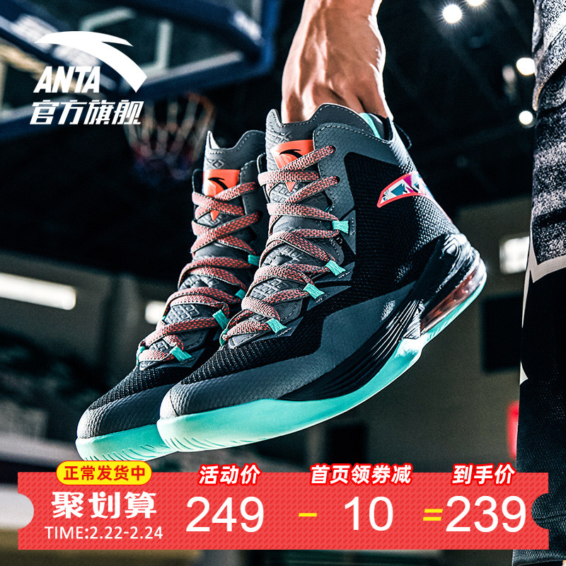 Anta shendun basketball shoes men's official website flagship 2020 men's shoes actual combat shoes wear resistant high top sports shoes for male students